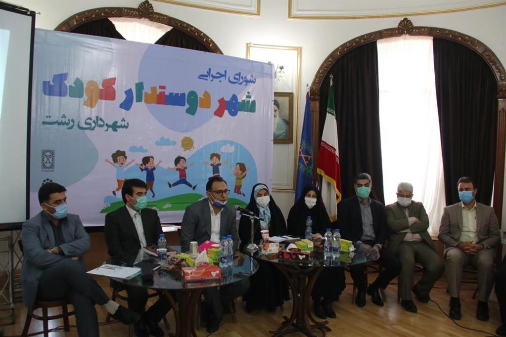 IMG 20201014 WA0153 - در نشست شورای اجرایی شهر دوستدار کودک مطرح شد؛ شهر دوستدار کودک رشت می تواند چون نگینی در ایران بدرخشد