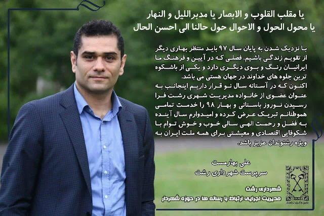 تبریک علی بهارمست سرپرست شهرداری رشت به مناسبت فرا رسیدن سال نو