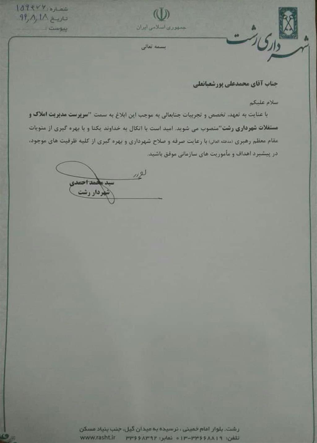 photo 2020 11 08 20 10 00 - انتصاب جدید در شهرداری رشت