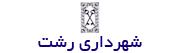 پرتال شهرداری رشت