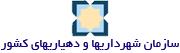 سازمان شهرداریها و دهیاریهای کشور