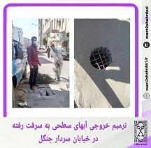 ترمیم خروجی آبهای سطحی به سرقت رفته در خیابان سردار جنگل