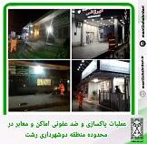 عملیات پاکسازی و ضدعفونی کردن اماکن و معابر محدوده منطقه دو رشت