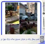 نصب سطل زباله در خیابان صندوق عدالت پارک چهل تن