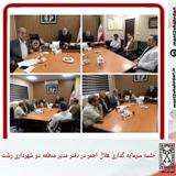 جلسه سرمایه گذاری هلال احمر در دفتر مدیر منطقه دو شهرداری رشت