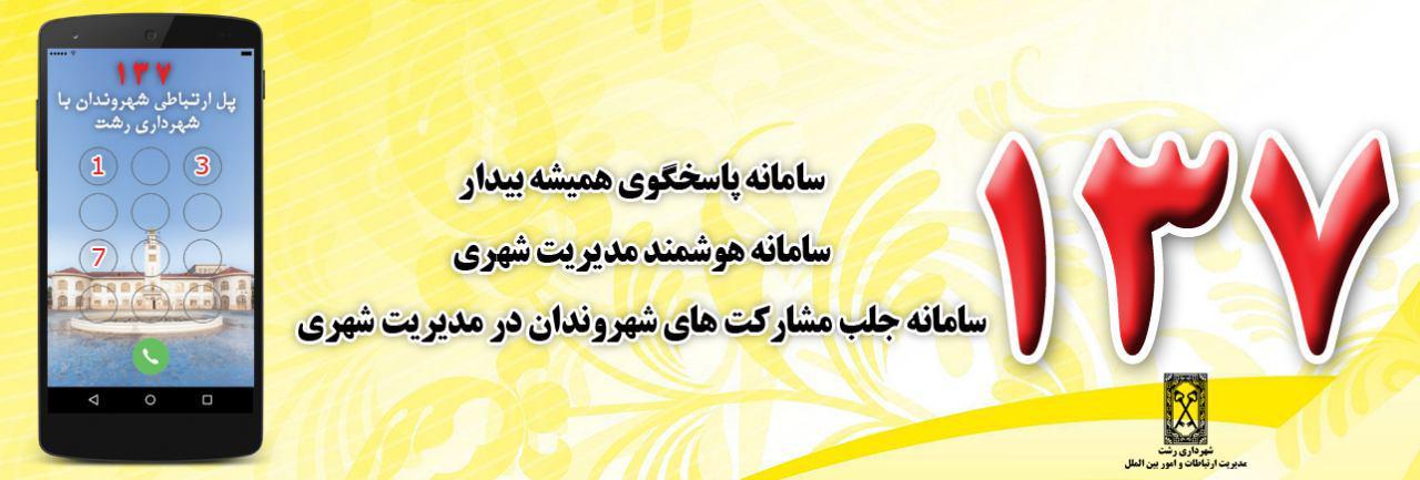 137 پل ارتباطی شهروندان با شهرداری رشت