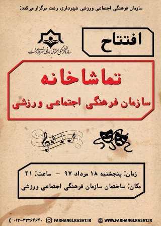 سازمان فرهنگی اجتماعی و ورزشی شهرداری رشت :افتتاح نخستین تماشاخانه ی روباز کشور در رشت