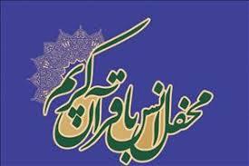 سازمان فرهنگی اجتماعی ورزشی شهرداری رشت : چهارمین محفل انس با قرآن کریم