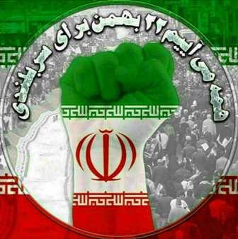 سازمان فرهنگی اجتماعی و ورزشی شهرداری رشت : فراخوان به مناسبت 22 بهمن