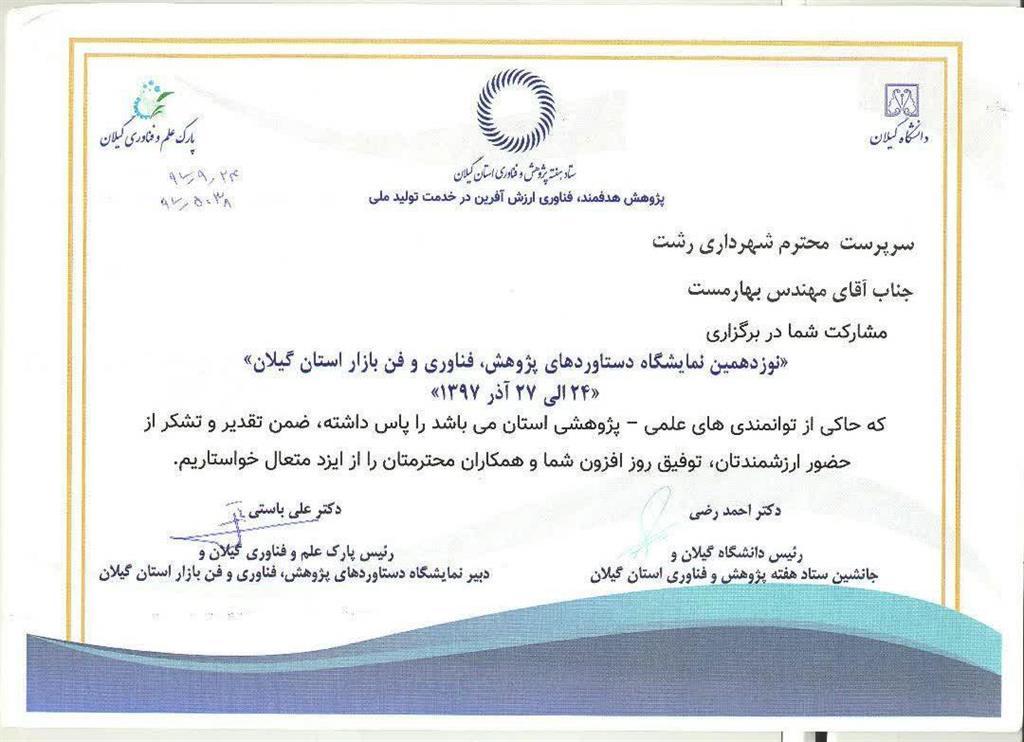 photo 2019 01 26 09 29 50 - غرفه شهرداری رشت برگزیده نمایشگاه هفته پژوهش سال ۱۳۹۷ استان گیلان شد