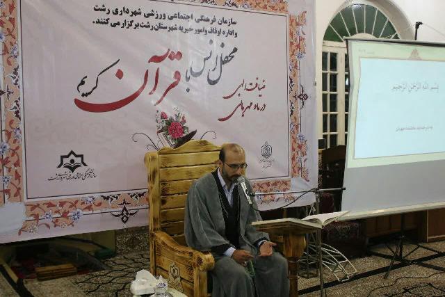 گزارش تصویری برگزاری هشتمین مراسم محفل انس با قرآن کریم در مسجد فاطمیه (س) منظریه