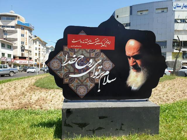ناصر حاج محمدی رسما شهردار رشت شد