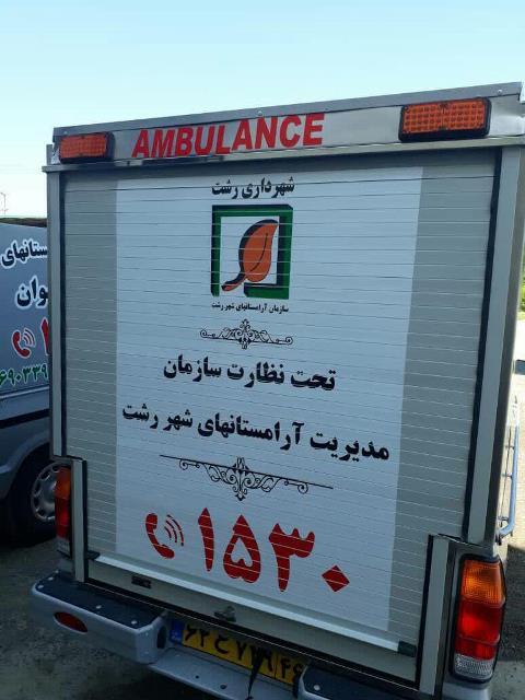 photo 2019 09 15 15 40 39 - برای نخستین بار در گیلان؛ سه دستگاه آمبولانس دارای سردخانه سیار در رشت به کارگیری شد