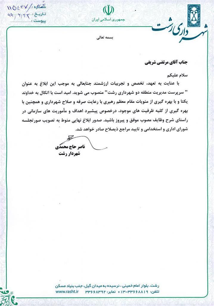 photo 2020 09 13 09 46 08 - نه ابلاغ جدید شهردار رشت برای نه مدیر شهرداری
