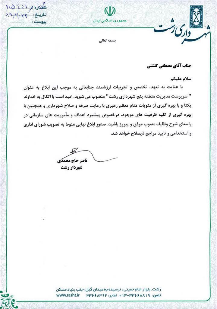 photo 2020 09 13 09 46 35 - نه ابلاغ جدید شهردار رشت برای نه مدیر شهرداری