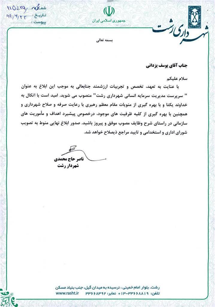 photo 2020 09 13 09 46 41 - نه ابلاغ جدید شهردار رشت برای نه مدیر شهرداری