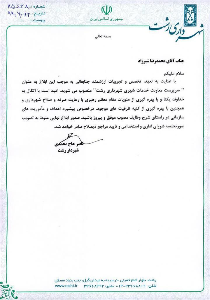 photo 2020 09 13 10 18 33 - نه ابلاغ جدید شهردار رشت برای نه مدیر شهرداری