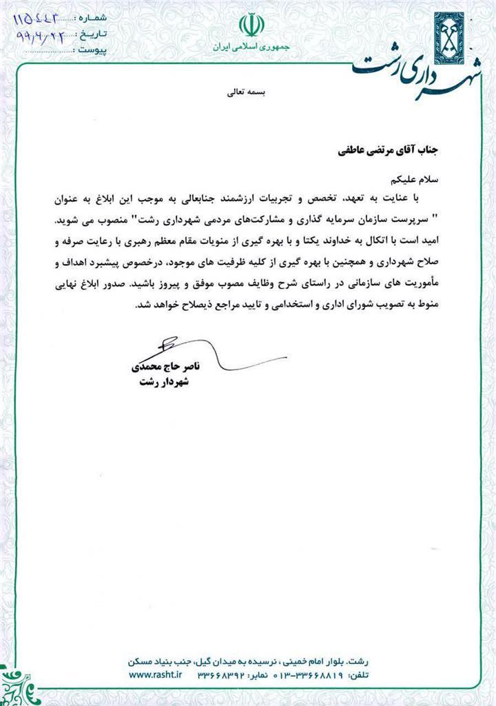 photo 2020 09 13 10 18 37 - نه ابلاغ جدید شهردار رشت برای نه مدیر شهرداری