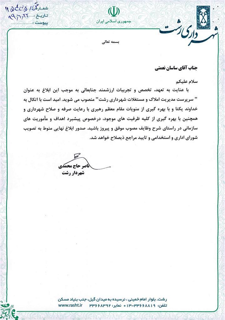 sasani amlak - نه ابلاغ جدید شهردار رشت برای نه مدیر شهرداری